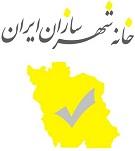خانه شهرسازان ایران